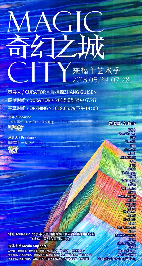 奇幻之城来福士艺术季在京开展