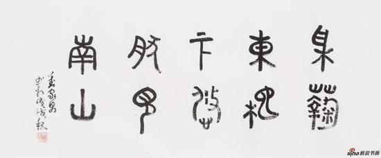 书法 篆书 35×75cm 纸本水墨 2018