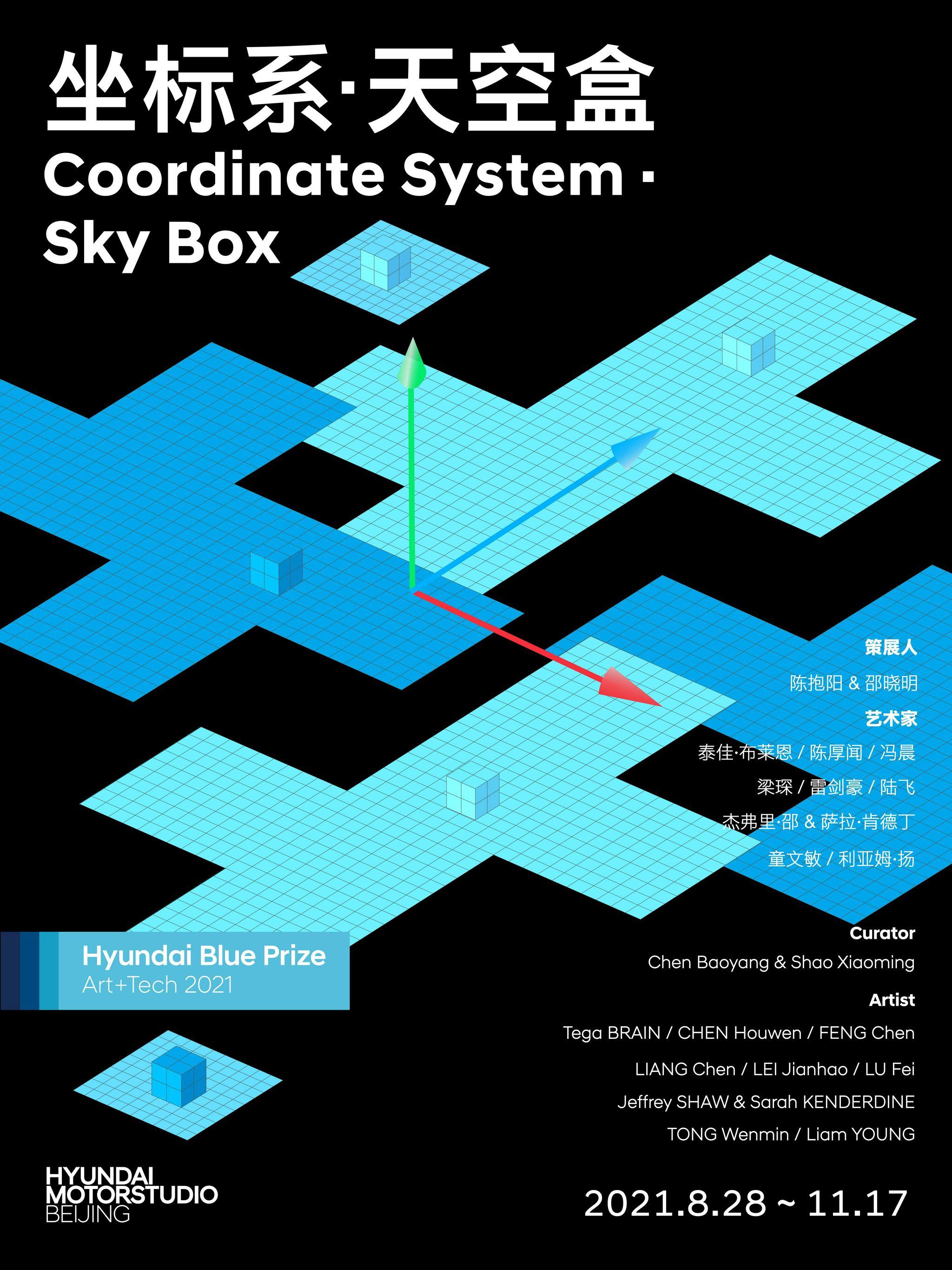 坐标系·天空盒_ 展览海报 图片提供:现代汽车文化中心