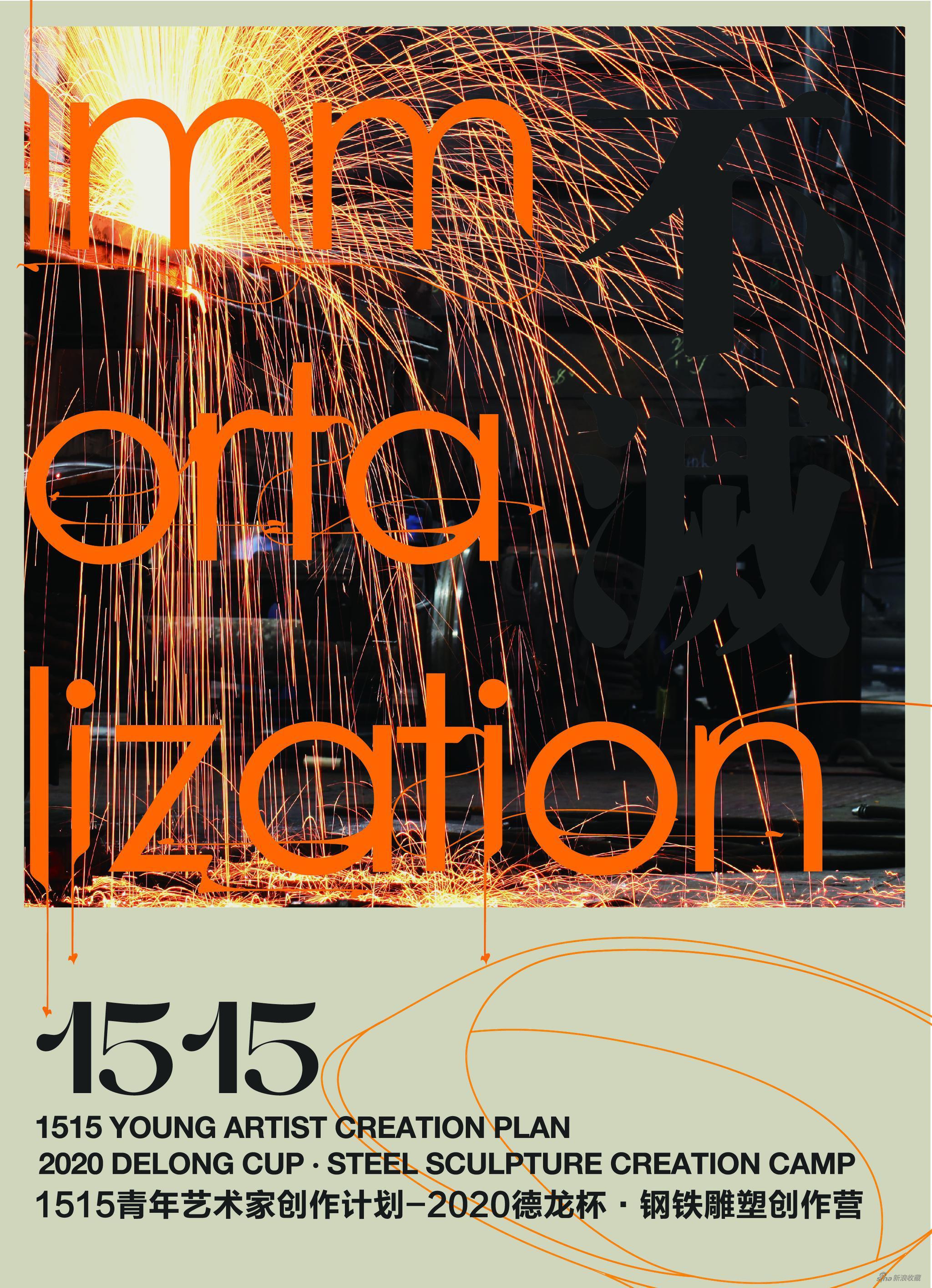 不灭·1515青年艺术家创作计划——2020德龙杯·钢铁雕塑创作营