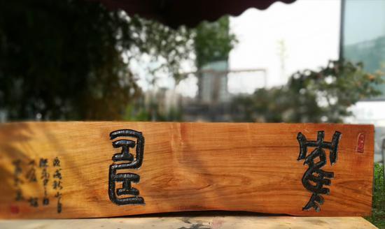 鹤寿(匾)