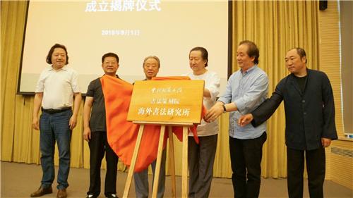 中国国家画院海外书法研究所成立揭牌仪式