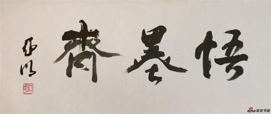 """著名画家亚明为杨越画室题""""悟墨斋"""""""