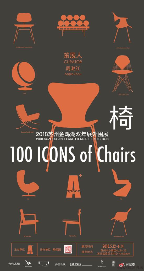 """""""椅""""2018苏州金鸡湖双年展外围展"""