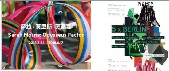 北京画廊周末:(左)UCCA萨拉·莫里斯:(右)奥德赛;博而励画廊5XBERLIN