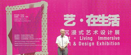中国美术家协会名誉主席靳尚谊致辞