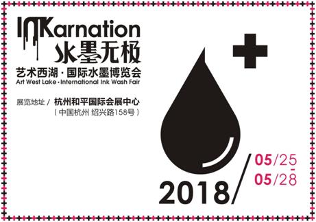 打造艺术西湖 首个水墨艺术展于杭州举行