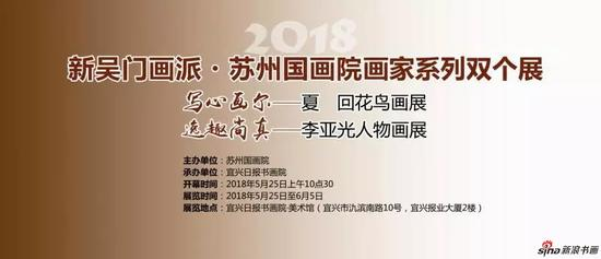 苏州国画院画家系列双个展即将开幕