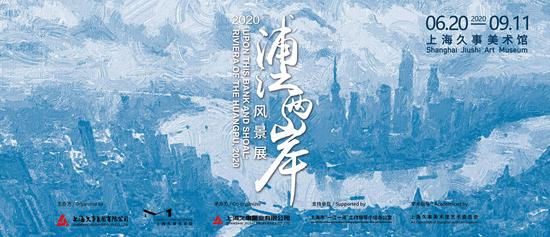 2020浦江两岸风景展在久事美术馆开幕