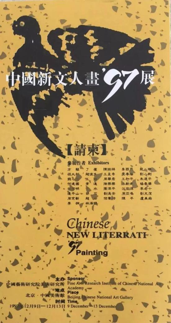中国新文人画'97展请柬