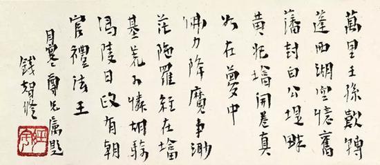 国学大家、翻译家钱智修所作题跋