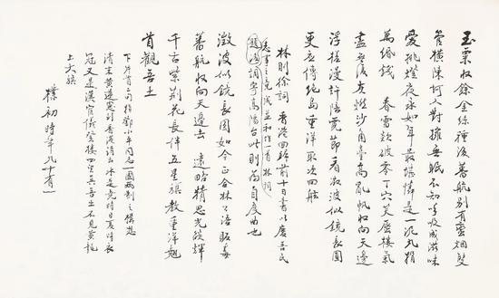图录号 17004   赵朴初 书自作贺香港回归词   紙本 鏡片   1997年作   39×23.5cm