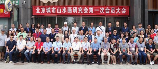北京城市山水画研究会第一次会员大会代表合影