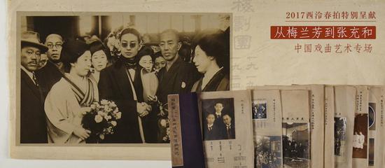 ▲2017西泠春拍    梅兰芳一生访问日本珍贵影像及史料自留孤本    成交价126.5万