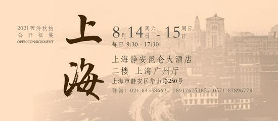 8月14日至15日 西泠拍賣上海公開征集藏品