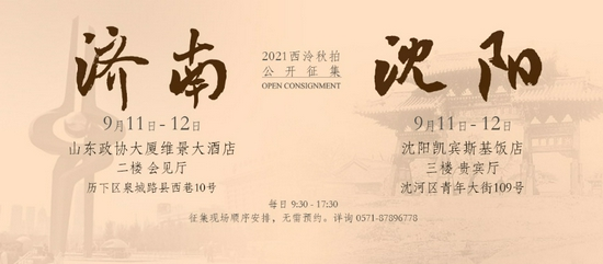 9月11日至12日 西泠拍賣濟南沈陽同步公開征集藏品