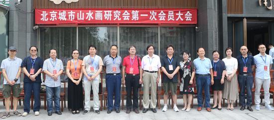 北京城市山水画研究会理事会成员合影