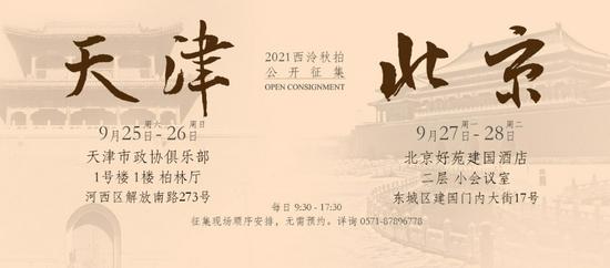 9月25日至28日 西泠拍賣天津北京公開征集藏品