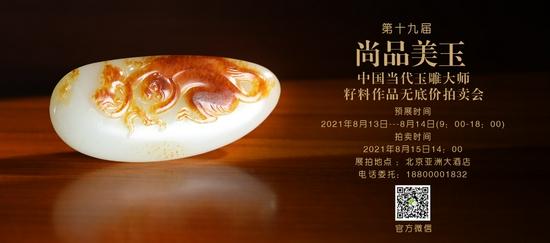 尚品美玉——第十九届中国当代玉雕大师籽料作品无底价拍卖会。