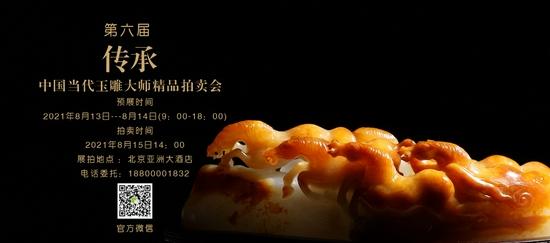 传承—第六届中国当代玉雕大师精品拍卖会。