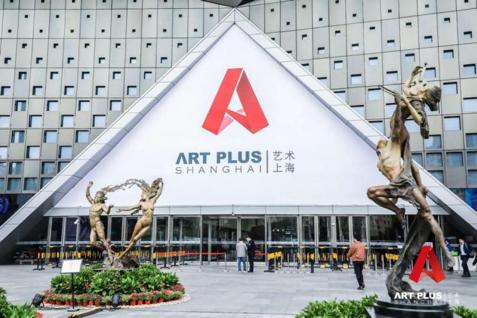 """2020""""一带一路""""艺术上海国际博览会隆重举办"""