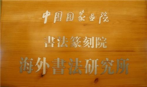 中国国家画院海外书法研究所