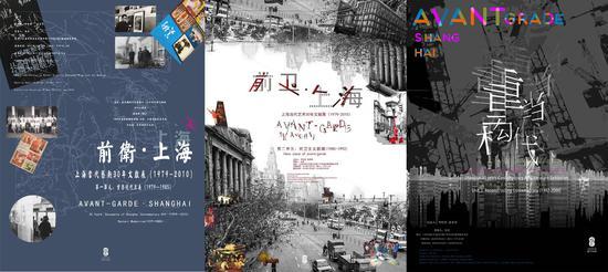 上海明圆美术馆上海当代艺术30年文献展海报