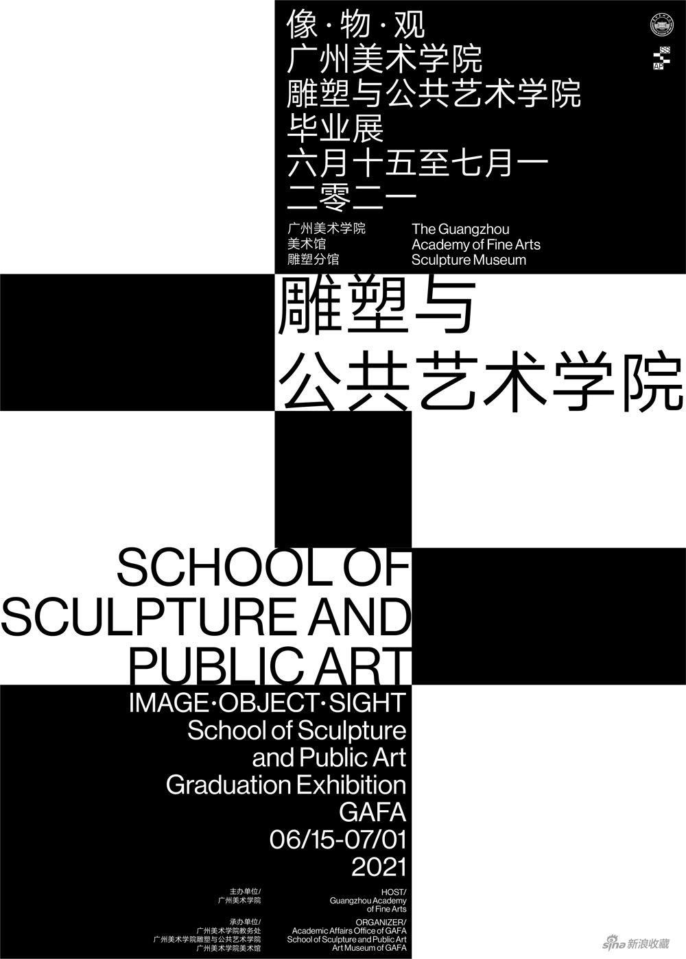 2021廣州美術學院雕塑與公共藝術學院線上畢業展