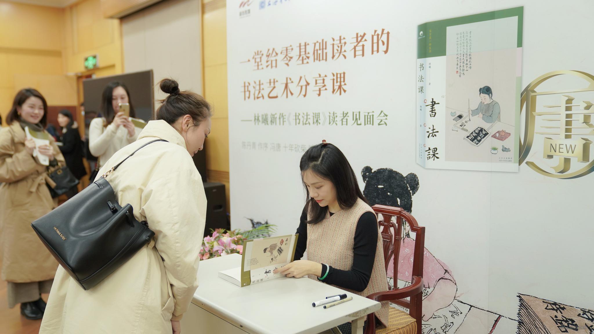 林曦《书法课》上海读者见面会签售现场