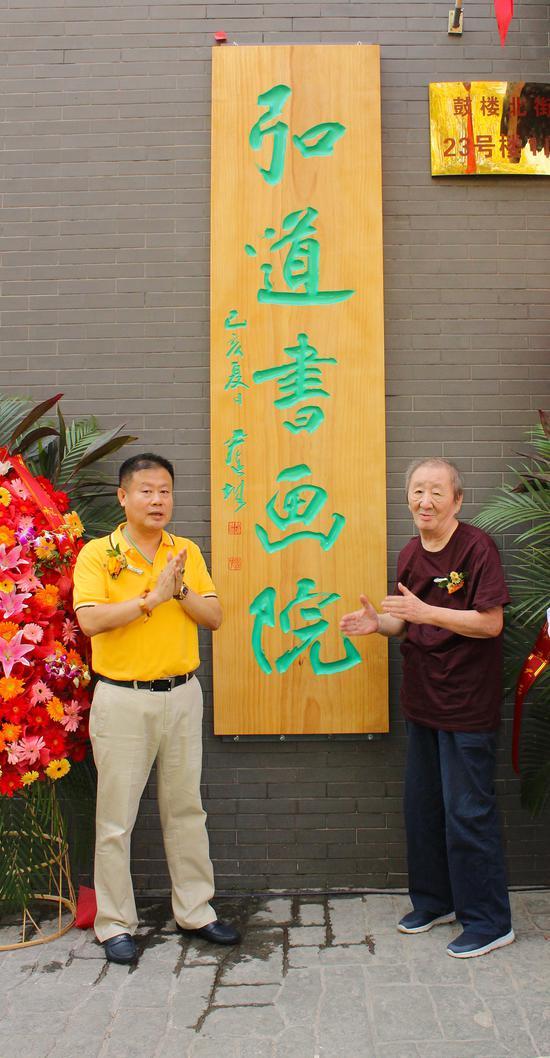 谷毅平院长和著名画家侯春林先生为书画院成立仪式揭幕