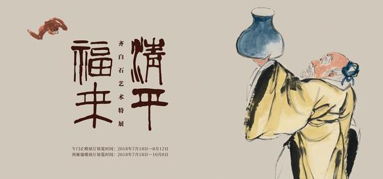 清平福来:齐白石艺术特展在故宫展出