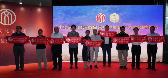 中华文化促进会艺术品交易中心成立大会揭牌仪式在京举行