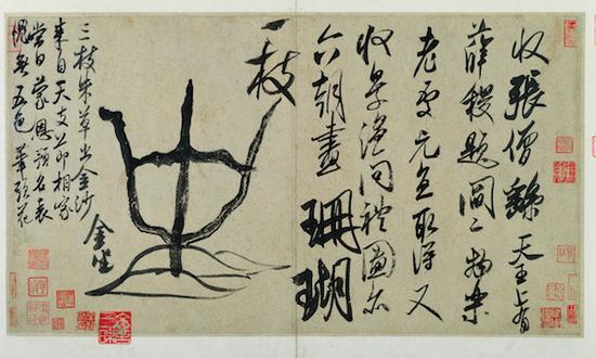 米芾《珊瑚帖》,故宫博物院