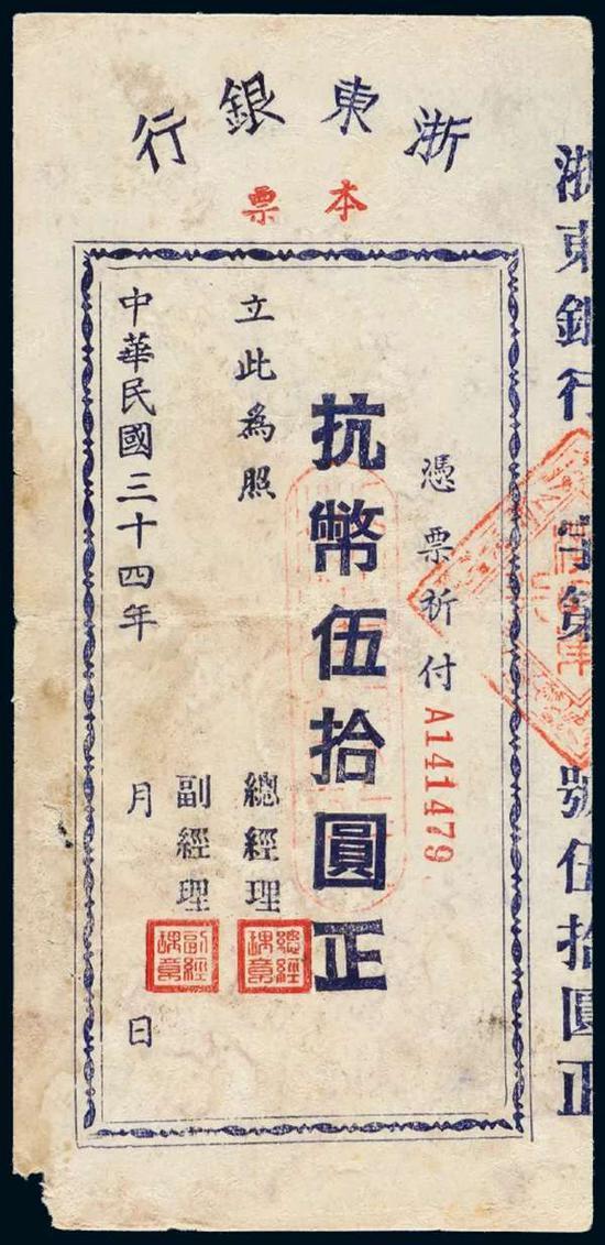 Lot 1391 民国三十四年浙东银行单面印刷蓝色本票抗币伍拾圆