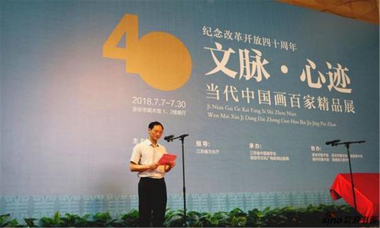 淮安市文广新局局长、党委书记张冲林主持开幕式