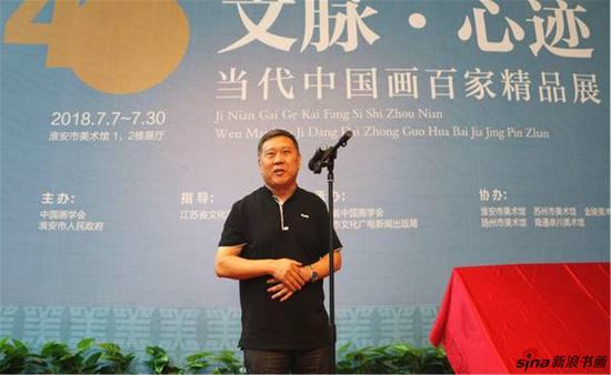 中国画学会副会长、河南省中国画学会会长马国强代表省级兄弟学会讲话