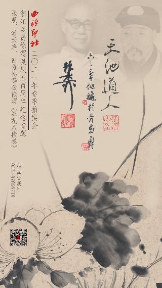 6月12日至13日 西泠拍賣杭州總部全門類公開征集
