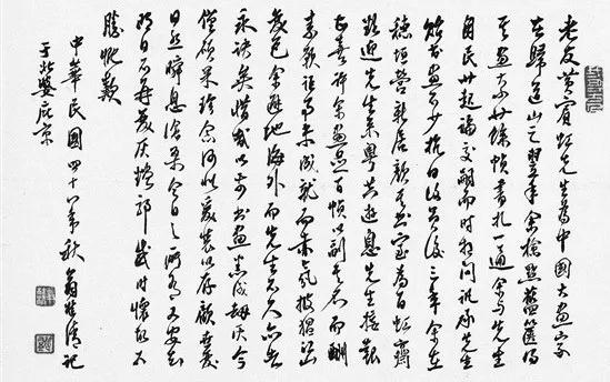 翁桂清1959年手书