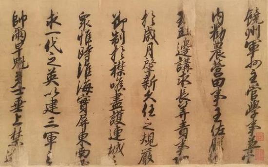 南宋 赵眘 《行书王佐诰身》上海博物馆提供