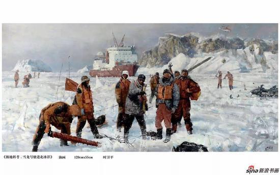 時衛平《極地科考》120x55布面油畫2018年
