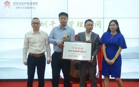 深圳千禾管理顾问有限公司