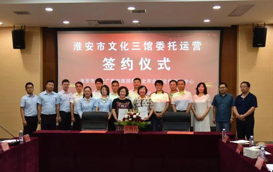 淮安市文化三馆签约仪式圆满成功