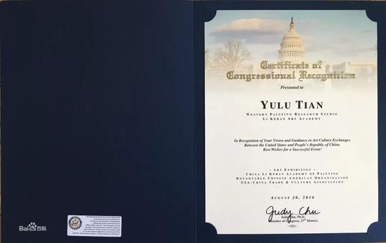 """美国国会签署的""""杰出人才贺状"""""""