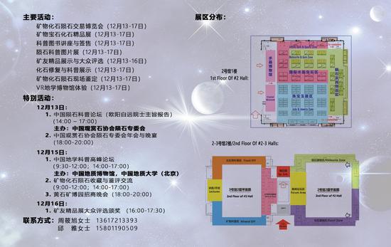 北京国际矿物化石陨石科普展:国际珠宝展增光添