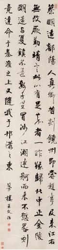 王文治(款) 行书  纸本 立轴 202×47cm