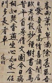 文征明(款) 行书七言诗 纸本 镜心 242×152cm