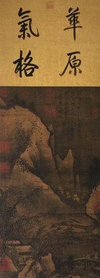夏珪 霸桥风雪图轴 南京博物院藏