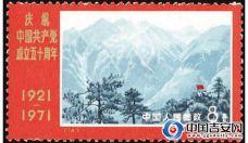 """▲为庆祝中国共产党成立50周年,1971年7月1日发行了""""编12-20""""《庆祝中国共产党成立五十周年》的编号邮票,一套9枚。其中""""编14""""为革命摇篮井冈山,图案为井冈山主峰。该邮票为影写版,设计者为许彦博,规格52×31毫米。"""