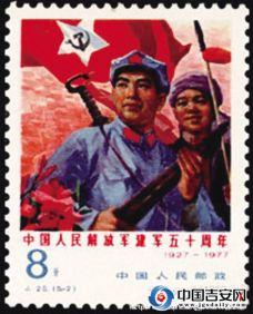 """1977年8月1日,发行了《中国人民解放军建军五十周年》邮票,全套5枚。其中第二枚为""""井冈山军旗红""""。主图为身背大刀、手握长枪的红军战士和手拿长矛的游击队员,背景是红军军旗等。含意是井冈山建立了农村根据地,中国工农红军从此诞生,井冈山成了中国共产党武装革命的中心。"""