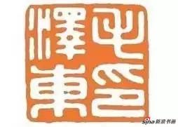 """女金石书画家谈月色治印""""毛泽东印"""""""